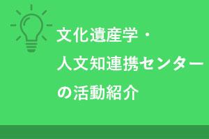 文化遺産学・人文知連携センターの活動紹介