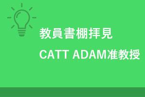 教員書棚拝見 CATT ADAM准教授