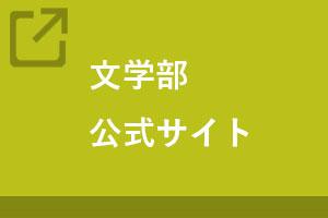 文学部公式サイト