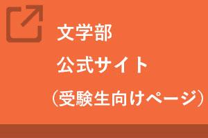 文学部公式サイト(受験生向け)