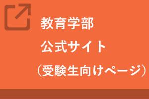 教育学部公式サイト(受験生向け)