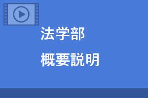 京都大学法学部での教育について