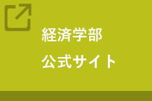 経済学部公式サイト