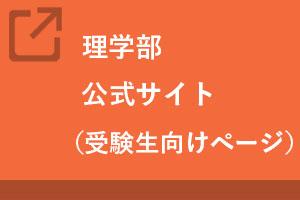 理学部公式サイト(受験生向け)