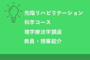 先端リハコース(PT) 教員・授業紹介