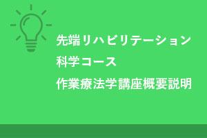 先端リハコース(PT) 講座紹介