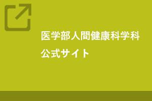 医学部人間健康科学科公式サイト