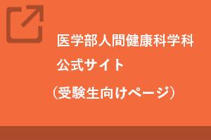 医学部人間健康科学科公式サイト(受験生向け)