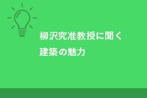 柳沢究准教授に聞く建築の魅力