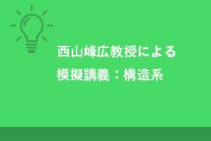 西山峰広教授による模擬講義:構造系