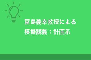 冨島義幸教授による模擬講義:計画系