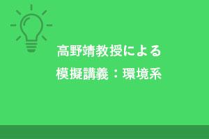 高野靖教授による模擬講義:環境系