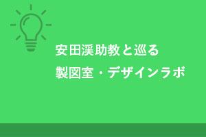 安田渓助教と巡る製図室・デザインラボい