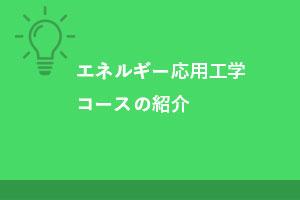 エネルギー応用工学コース