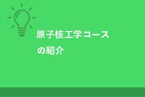 原子核工学コース
