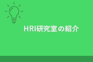 HRI研究室の紹介