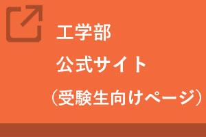 工学部公式サイト(受験生向け)