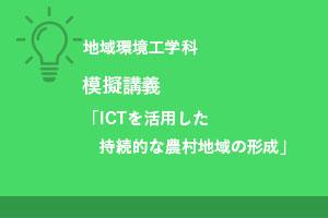 ICTを活用した持続的な農村地域の形成