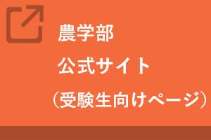 農学部公式サイト(受験生向け)
