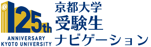 京都大学受験生ナビゲーション