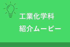 工業化学科紹介ムービー